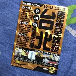 台北+高鐵全線遊 12-13