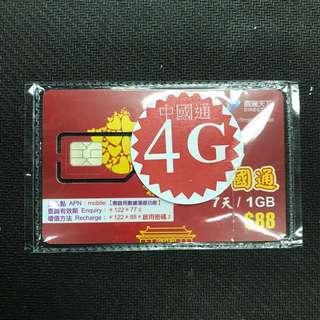 中國通 7日 1GB $88 中國大陸上網電話卡