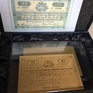 【絕對珍藏版】罕有 HSBC 限量版 1897年原版 🌟K金 伍圓紙幣