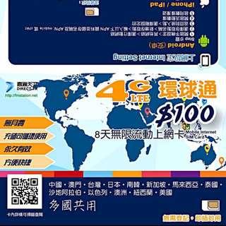 環球通 $100 8日 4G 無限上網數據 中國 澳門 台灣 日本 南韓 星加坡 馬來西亞 泰國 沙地阿拉伯 以色列 澳洲 紐西蘭 美國