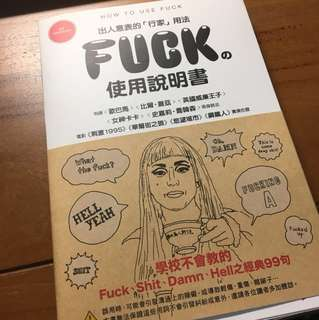 How to use f**k... 使用说明书