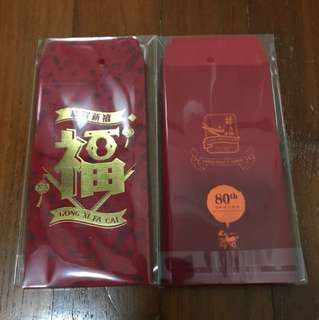 Lim Chee Guan Red Packets (80th Anniversary Special)
