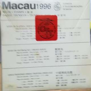 1996 MACAU  stamp.annual