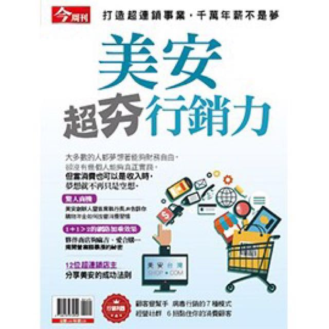 今日週刊美安超夯行銷力/3本200/非直銷只買書