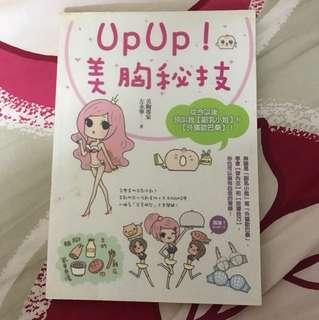 Up Up 美胸秘技