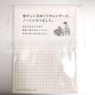 365 notebook (A6)