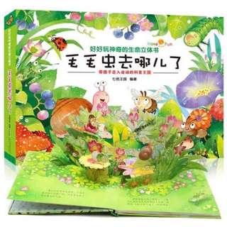 3D Pop-Up Children's Book 3D 好好玩神奇的生命立体书