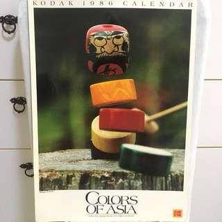 Vintage Kodak 1986 calendar