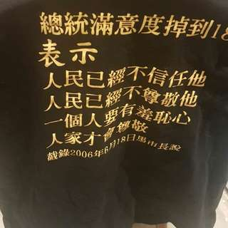 T shirt from Taiwan Sunflower Movement protest size 2XL (fits small)