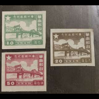 PRC China Guangzhou liberation IMPERF 3v bridge stamps