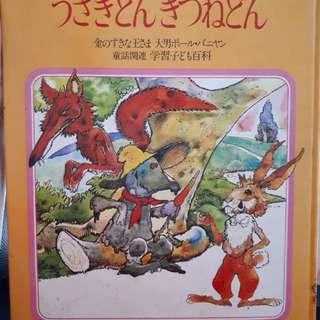 Buku cerita Jepang