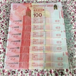 新中銀100靚號,無四七尾8,450元/張任選