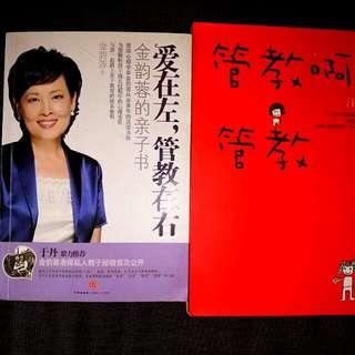 3 books on love & Discipline of Child : 管教啊管教 爱在左 在右 孩子知道你爱他吗
