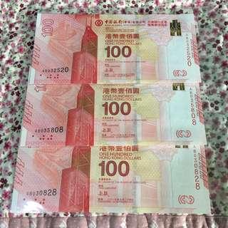 新中銀100週年纪念鈔靚號,AB版補號三張,800元/張