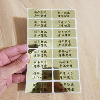 Glossy Gold Name Stickers