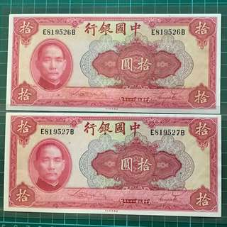 1940 Bank Of China 10 Yuan Banknotes In 2 Consecutive Numbers