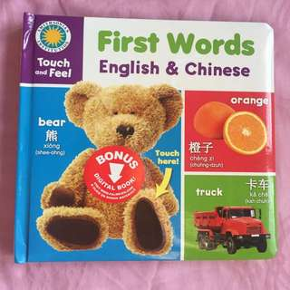 BN First Words Book (English & Chinese)