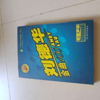 Andy Lau Song Book, 100 Songs With Lyrics