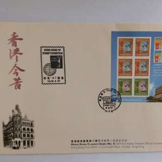 📮97年 香港經典郵票紀念封