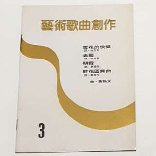 Chinese Music Piano Score Sheets with Lyrics 艺术歌曲创作