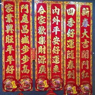 CNY chinese newyear couplet