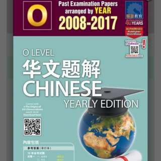*10 YEAR SERIES* [SINGAPORE ASIA PUBLISHERS] O-LEVEL 华文题解 CHINESE YEARLY EDITION (2008-2017)
