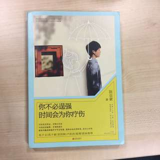Chinese title book