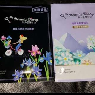 Assorted My Beauty Diary Mask (NO TRADE)