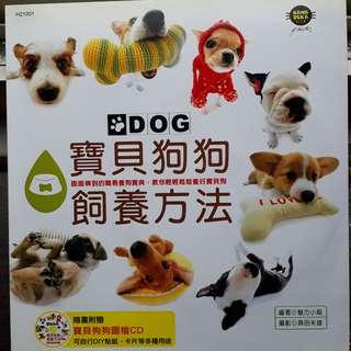 🚚 寶貝狗狗的飼養方法 內附圖檔CD  3折出清
