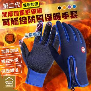 🚚 約翰家庭百貨》【YX302】第二代可觸控防風保暖騎行手套 防潑水防雨禦寒防滑觸屏手套 6色可選