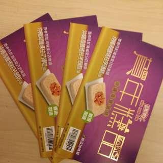 鴻福堂芋頭糕券4張