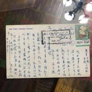 Penang postcard -C269