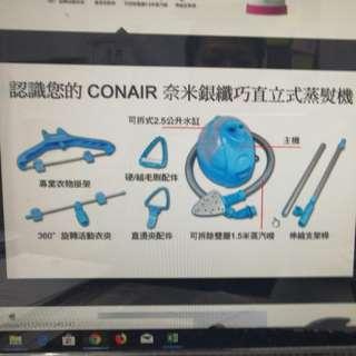 Conair 直立掛熨機