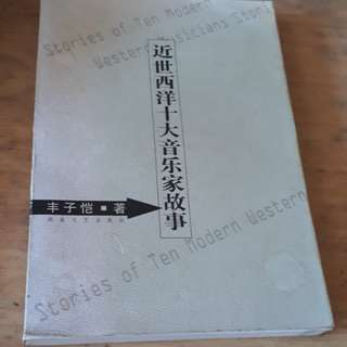 丰子恺著近世西洋十大音乐家故事 Chinese Book