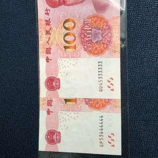 人民幣100