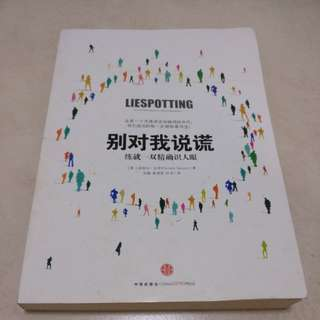 Liespotting - Proven techniques to detect deception (In Chinese)