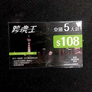中國聯通 跨境王 4G中港5日無限上網 中港40分鐘通話