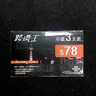 中國聯通 跨境王 4G中港3日無限上網 中港20分鐘通話