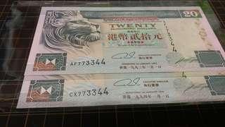 匯豐 20元 頭版 93年 94年 雙同號加對子號