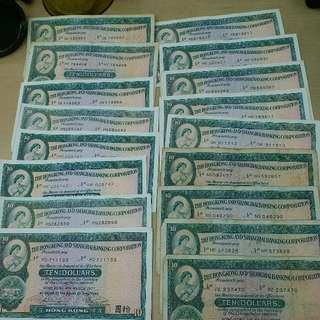 滙豐1977年10元鈔 17張
