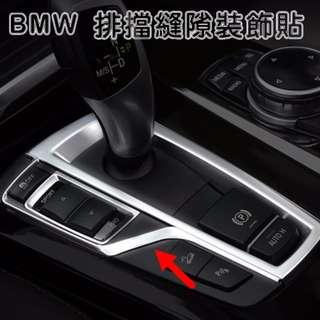 BMW 排檔裝飾條 520I 528I 530d GT 535I G30 G31 F07 F11 沂軒精品 A0380
