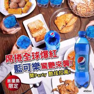 藍色可樂 藍可樂  450ml
