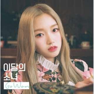 LOONA(이달의 소녀) - GO WON