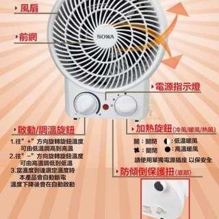 🚚 首華電暖氣