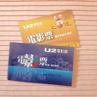 🚚 超划算! U2 電影票卷 平日