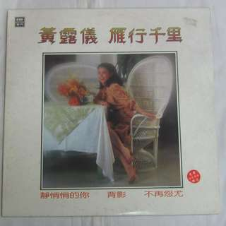 "Tracy Huang 黄露儀 1981 EMI Records 12"" Chinese LP Record EMGS 5057"