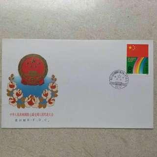 1988年 中華人民共和國第七屆全國人民代表大會 首日封 包本地平郵