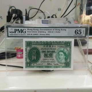 香港滙豐銀行壹圓1957年PmG65