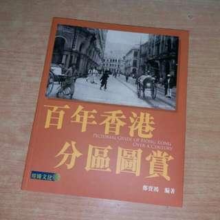 百年香港 分區圖賞