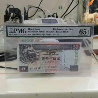 香港滙豐银行伍拾元1994年zz版PmG65EpQ